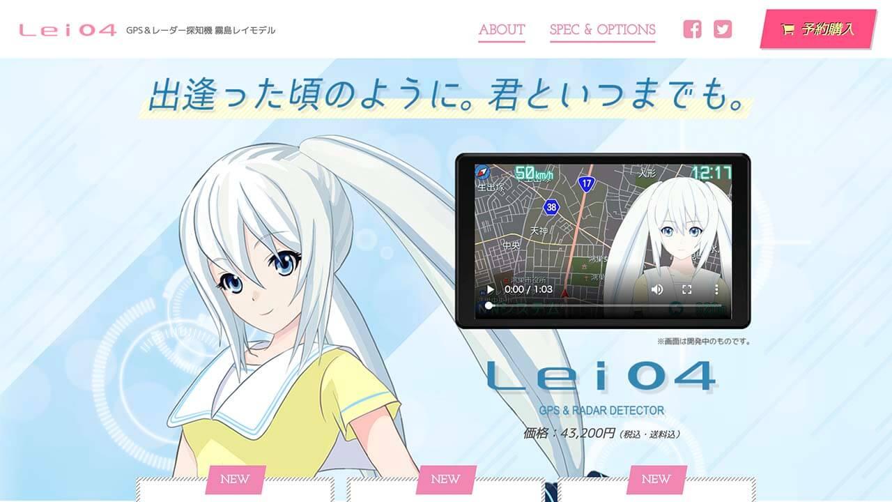 霧島レイモデル GPS&レーダー探知機 Lei04