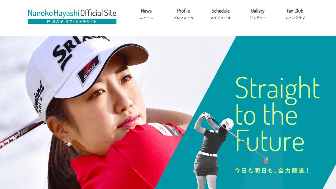 林菜乃子プロオフィシャルサイト