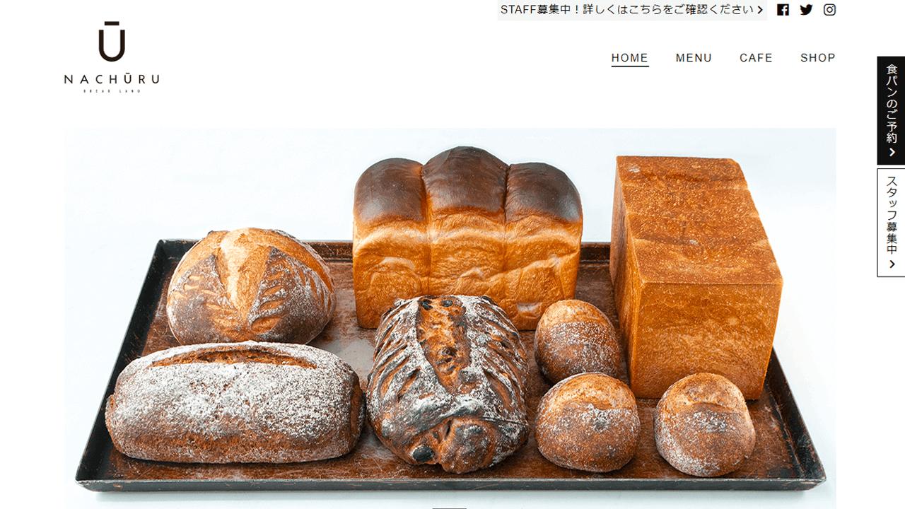 天然酵母と国産小麦の静岡のぱん屋 nature