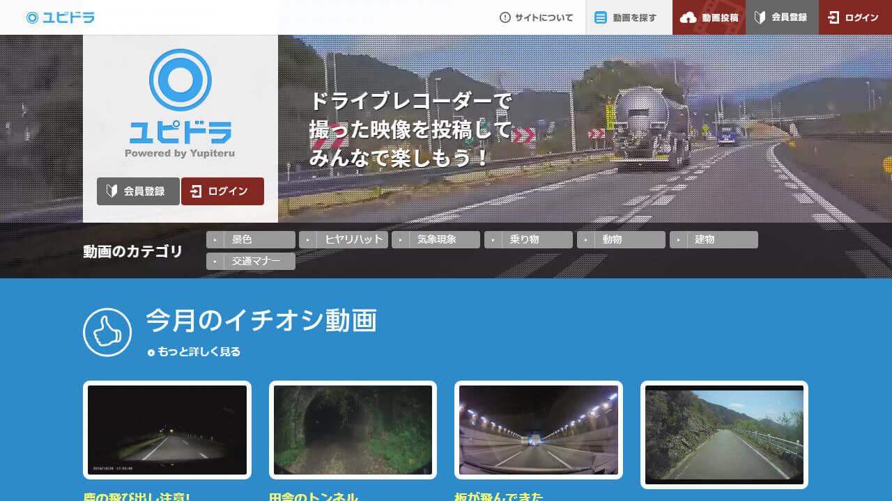 ドライブレコーダー動画投稿サイト ユピドラ