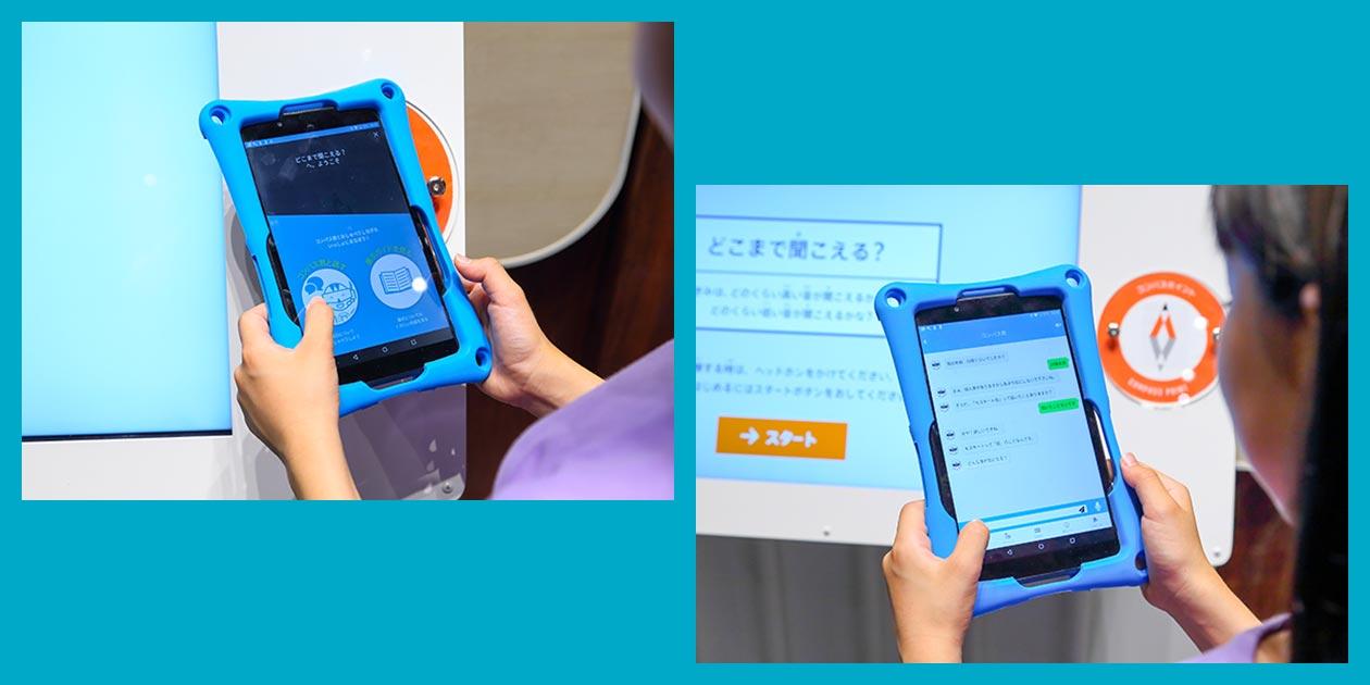 浜松科学館でAIを活用した科学学習情報システムの稼働開始