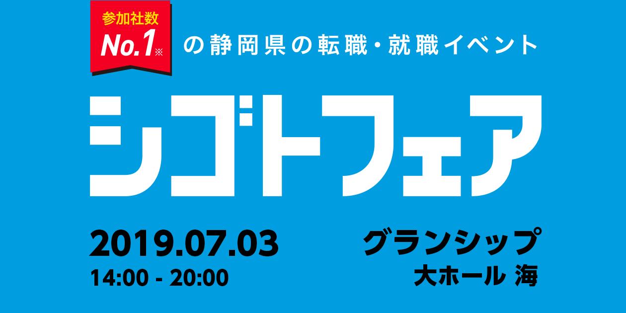 シゴトフェア静岡