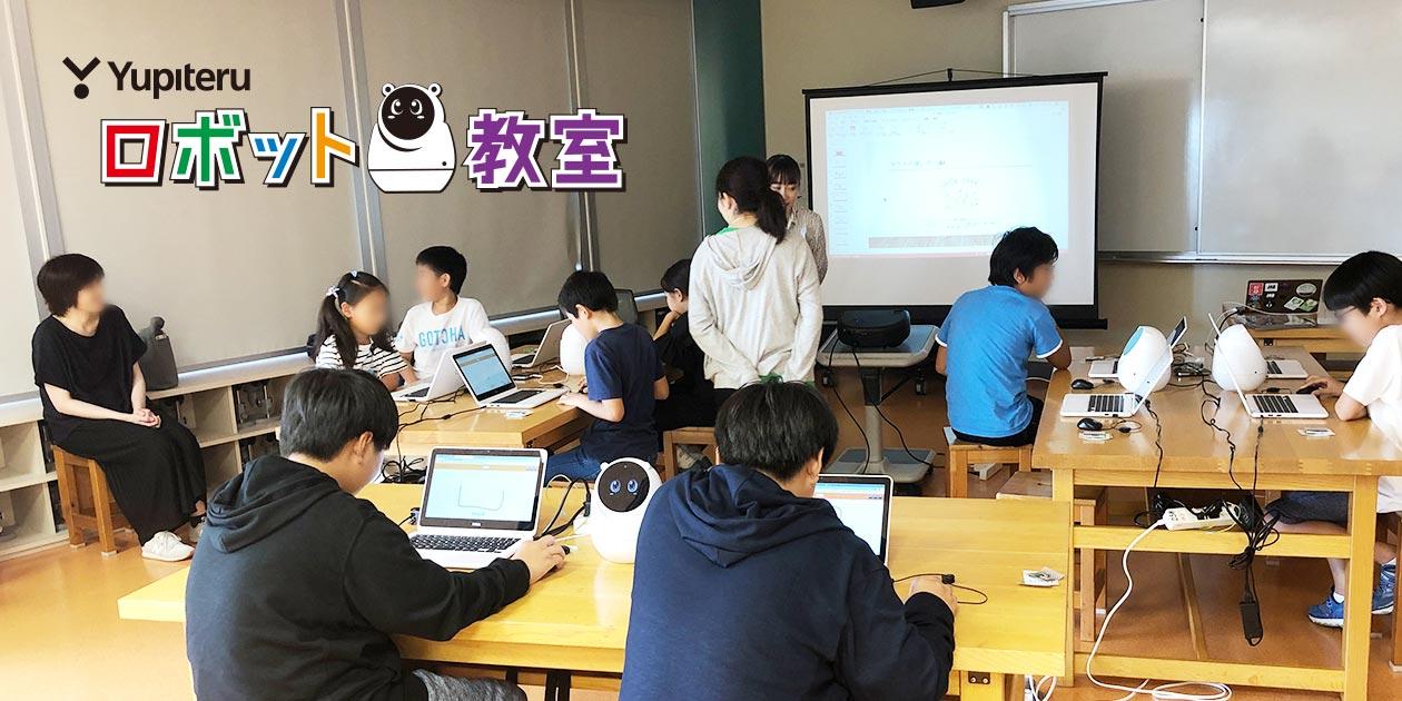 プログラミング教室@静岡科学館る・く・る